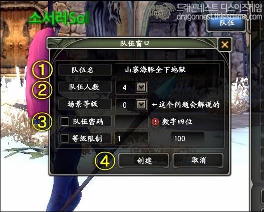 龍之谷組隊系統2