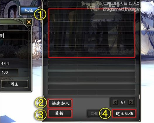 龍之谷組隊系統1