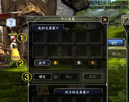 龍之谷交易系統2