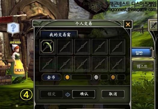 龍之谷交易系統3