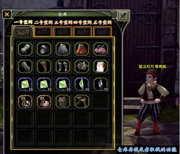 龍之穀倉庫系統4