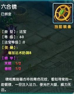 夢幻誅仙法寶-六合鏡