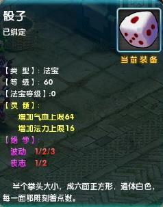 夢幻誅仙法寶-骰子