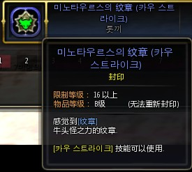韓服巢穴BOSS紋章技能高清視頻全展示