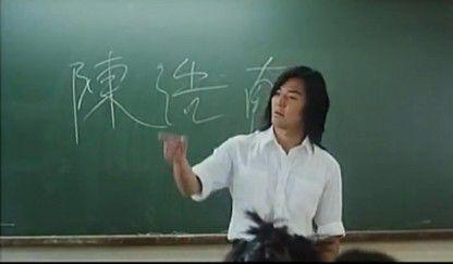 陈浩南--代课老师